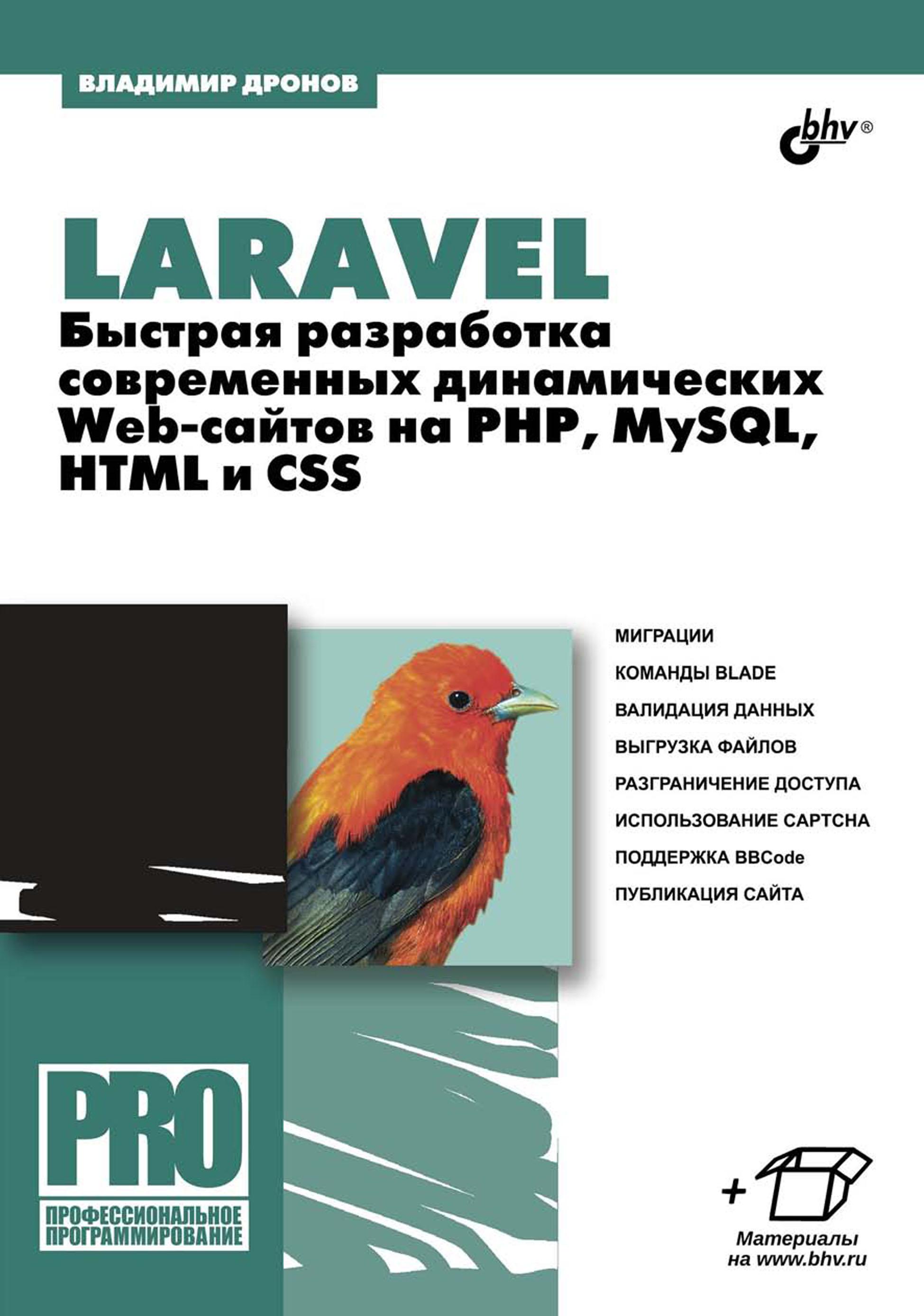 Владимир Дронов Laravel. Быстрая разработка современных динамических Web-сайтов на PHP, MySQL, HTML и CSS