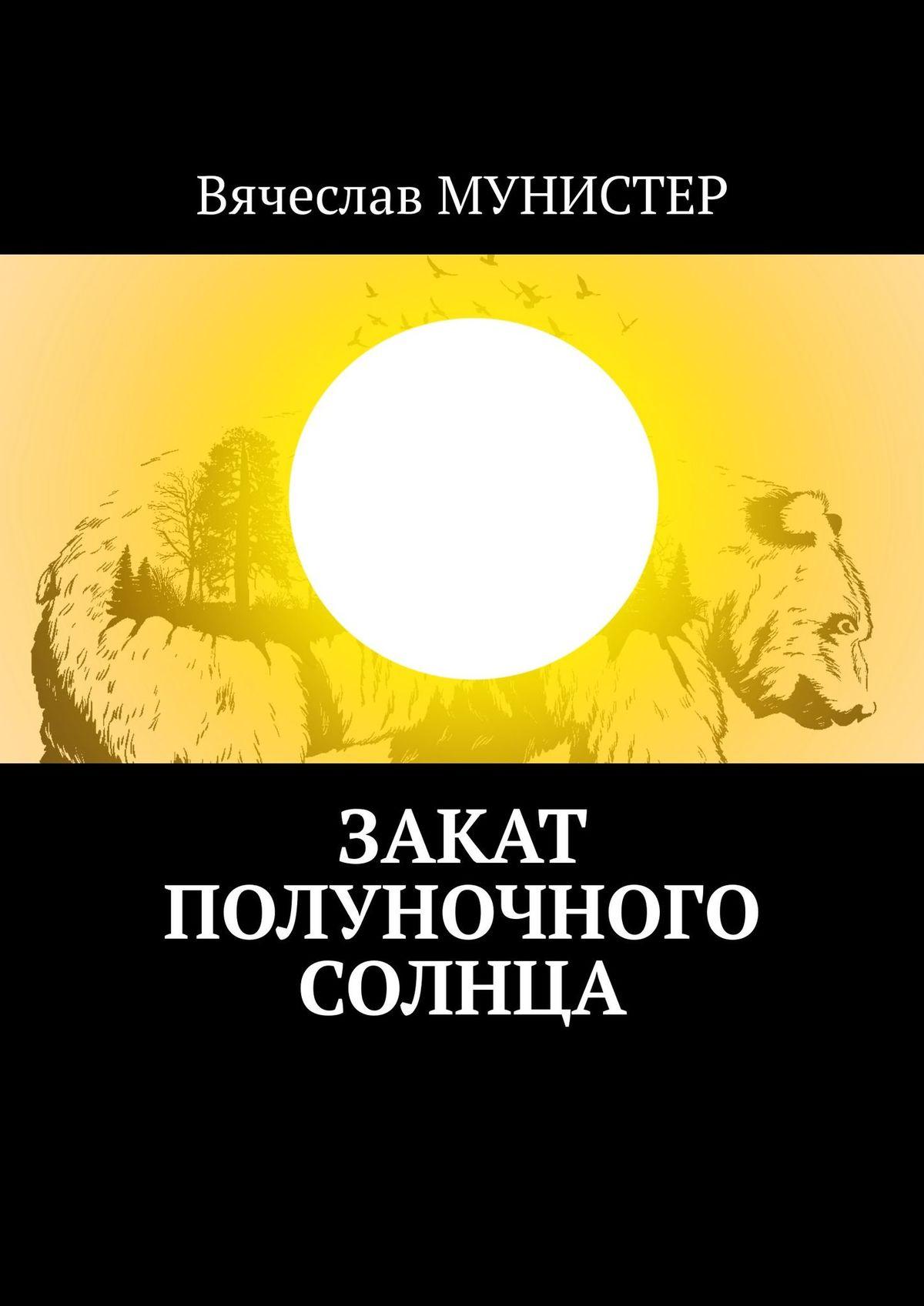 Вячеслав Мунистер Закат полуночного солнца авиабилеты петропавловск камчатский москва