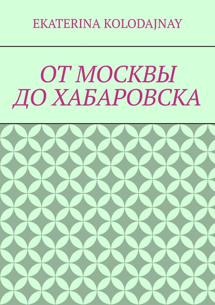 Ekaterina Kolodajnay ОтМосквы доХабаровска расписание авиарейсов из хабаровска