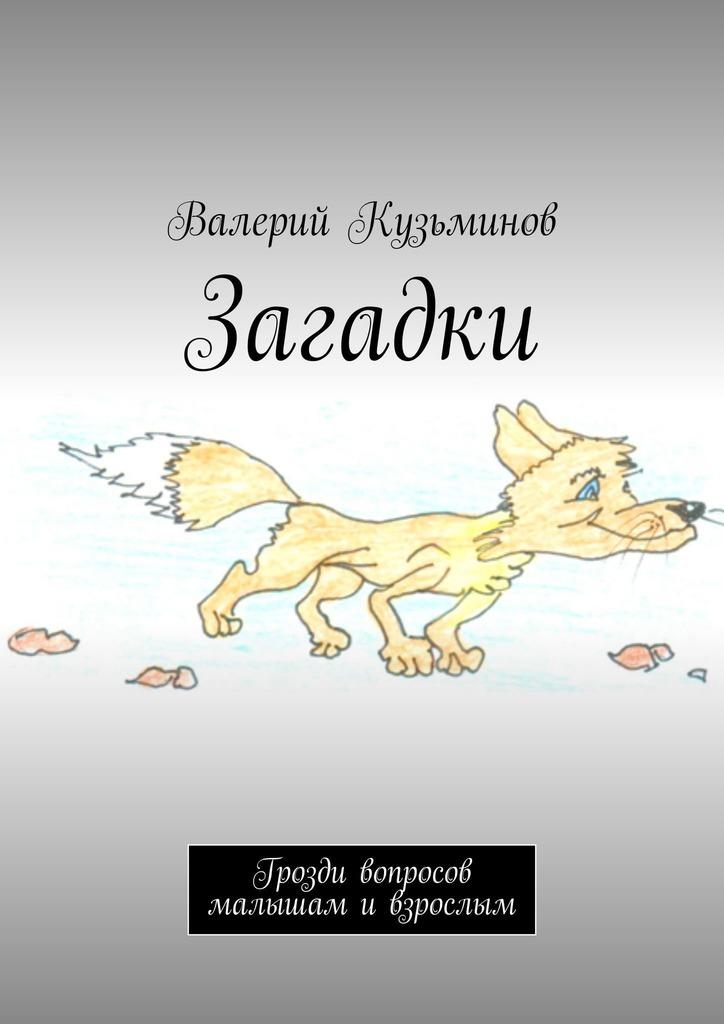 Валерий Кузьминов Загадки. Грозди вопросов малышам ивзрослым биггз брайан всё что летает по воздуху