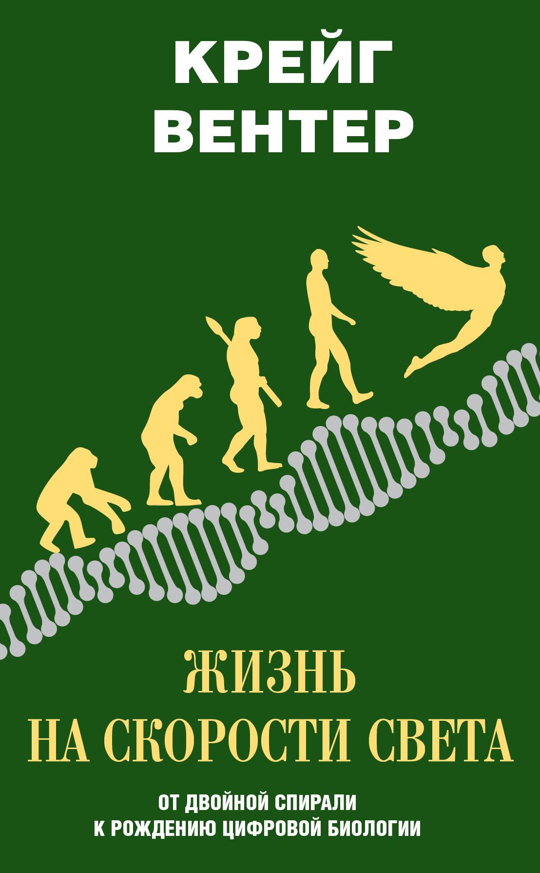 Крейг Вентер Жизнь на скорости света. От двойной спирали к рождению цифровой биологии маклей крейг киноклуб