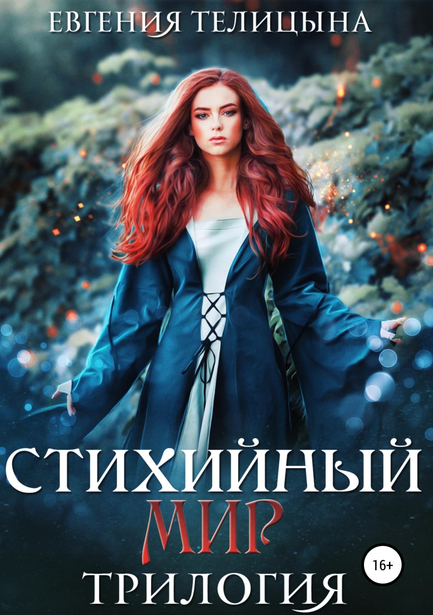 Евгения Телицына Стихийный мир: трилогия в одном томе цены онлайн