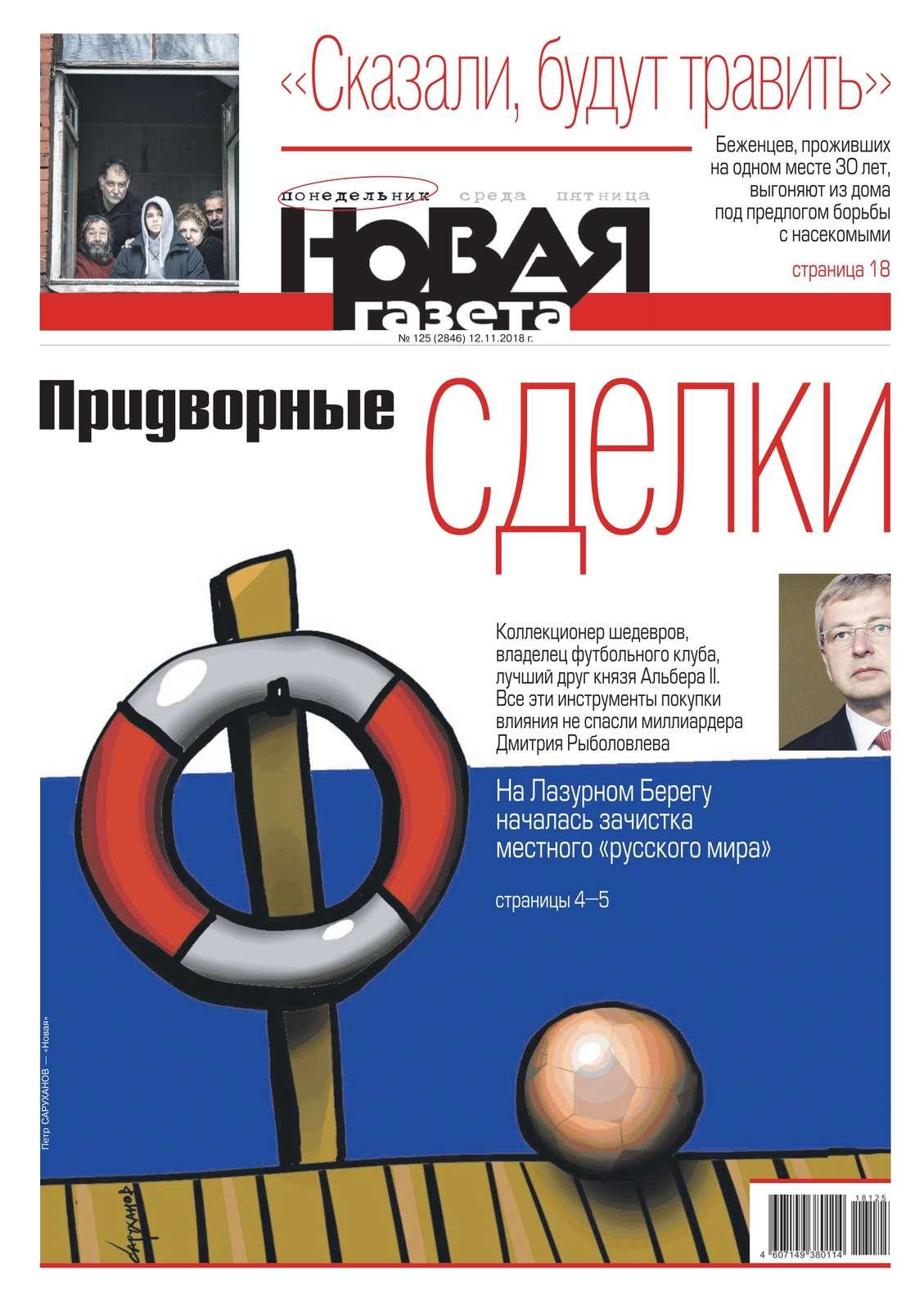 цена Редакция газеты Новая Газета Новая Газета 125-2018