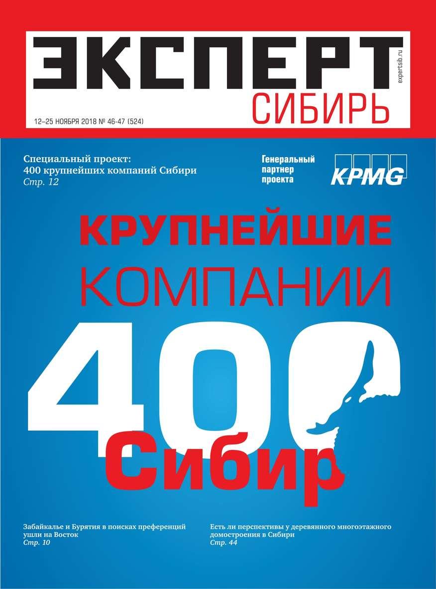 Эксперт Сибирь 46-47-2018