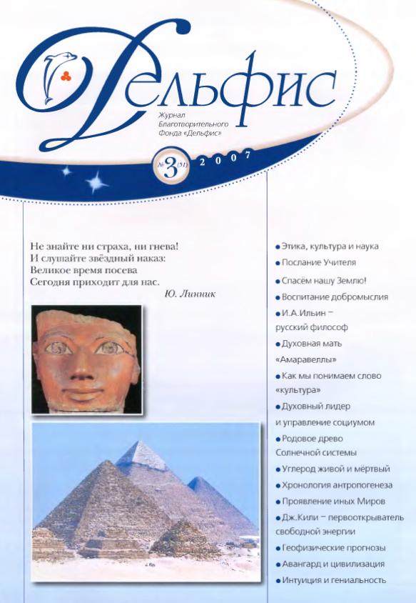 Отсутствует Журнал «Дельфис» №3 (51) 2007 отсутствует журнал дельфис 4 56 2008