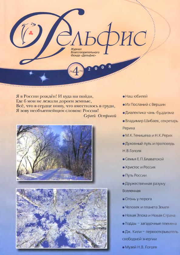 Отсутствует Журнал «Дельфис» №4 (56) 2008 отсутствует журнал дельфис 4 56 2008