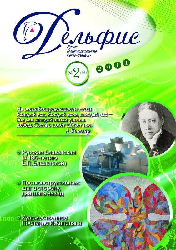 Отсутствует Журнал «Дельфис» №2 (66) 2011 отсутствует журнал дельфис 2 70 2012