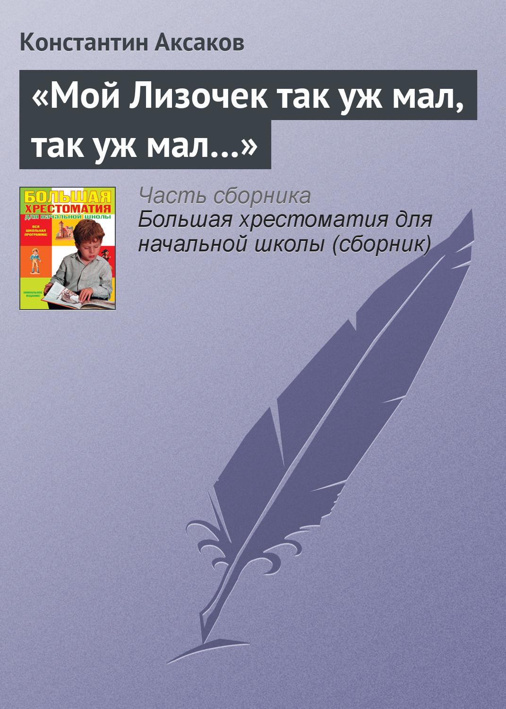 Константин Сергеевич Аксаков «Мой Лизочек так уж мал, так уж мал…» серьги вдохновение мал