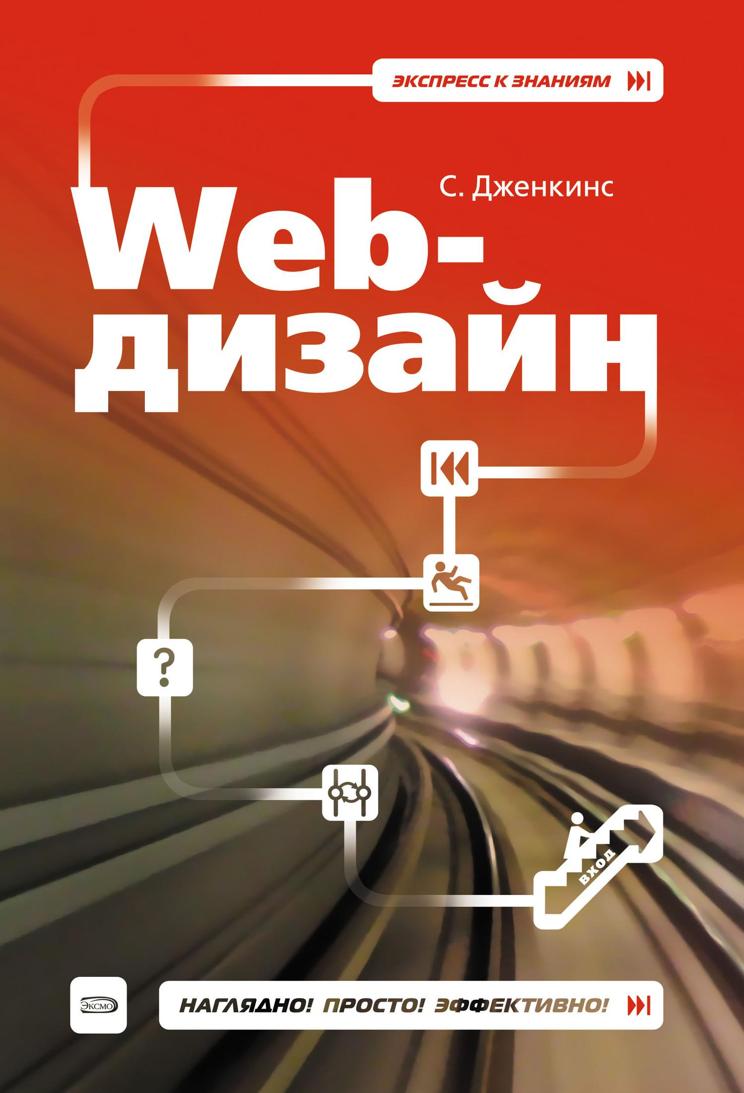 Сью Дженкинс Web-дизайн нейт купер как создать сайт комикс путеводитель по html css и wordpress