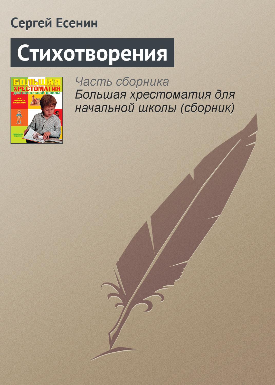Сергей Есенин Стихотворения сергей сезин река снов кольцо зеркал