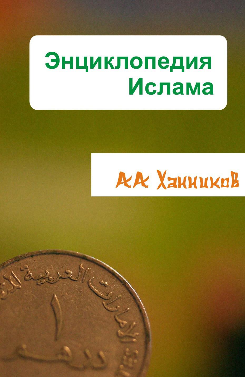 все цены на Александр Ханников Энциклопедия ислама онлайн