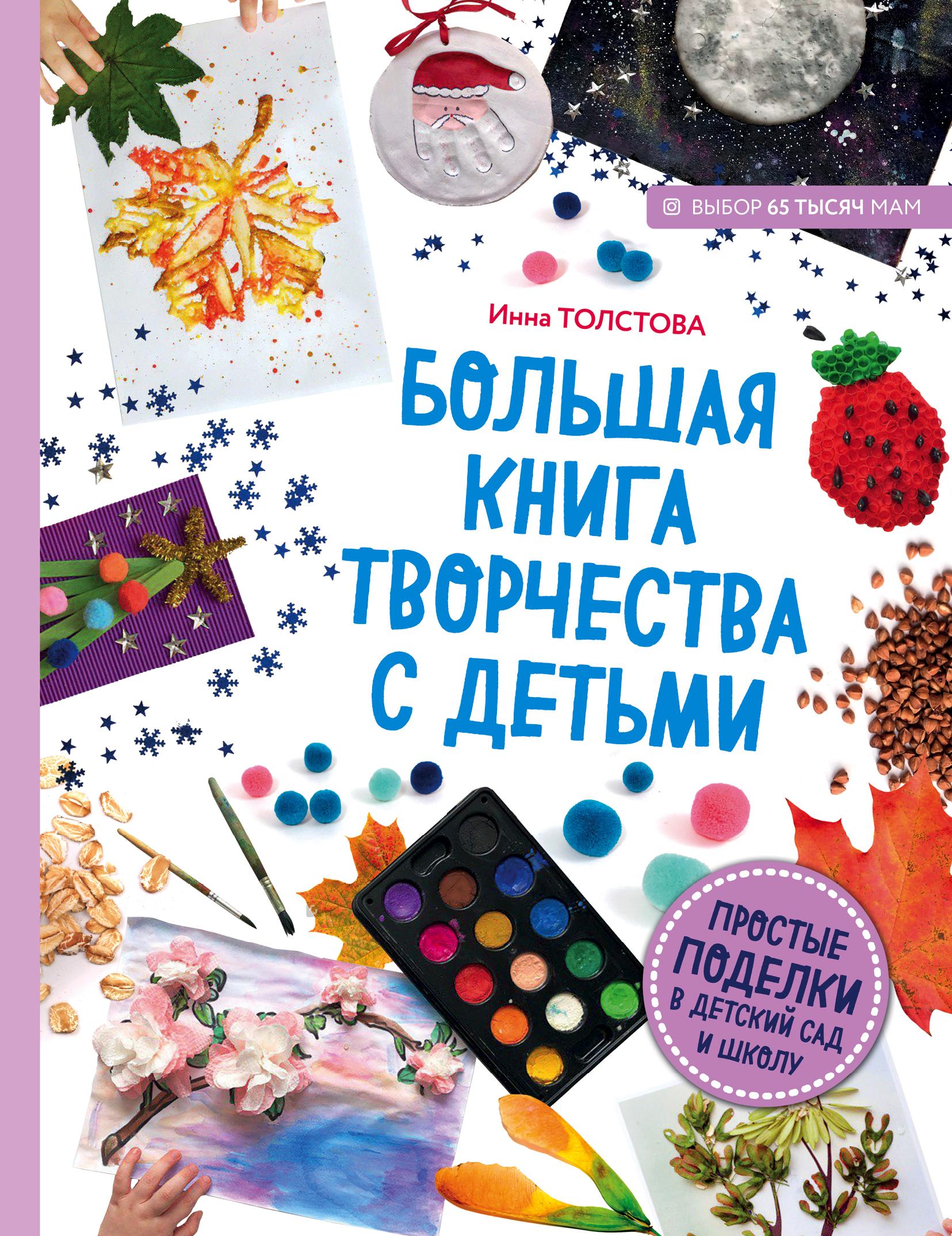 цены Инна Толстова Большая книга творчества с детьми. Простые поделки в детский сад и школу