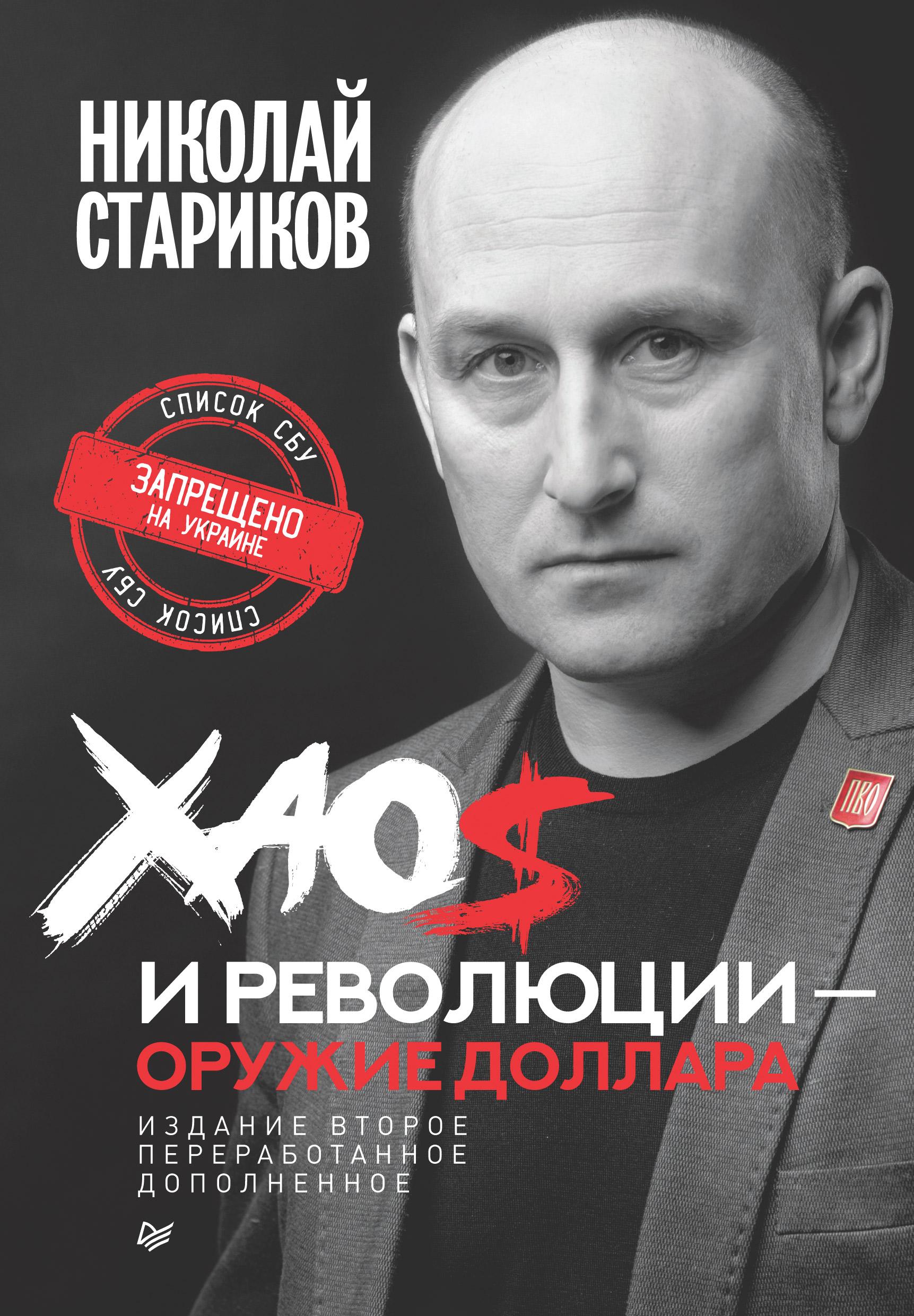 Николай Стариков Хаос и революции – оружие доллара дизайн форма и хаос