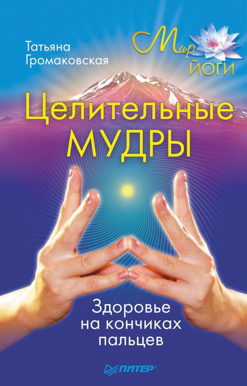 Татьяна Громаковская Целительные мудры