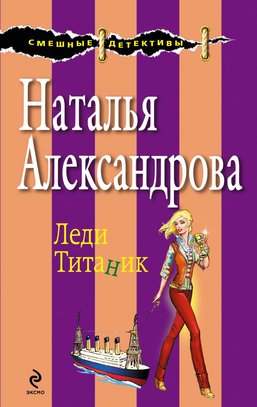 Леди Титаник ( Наталья Александрова  )