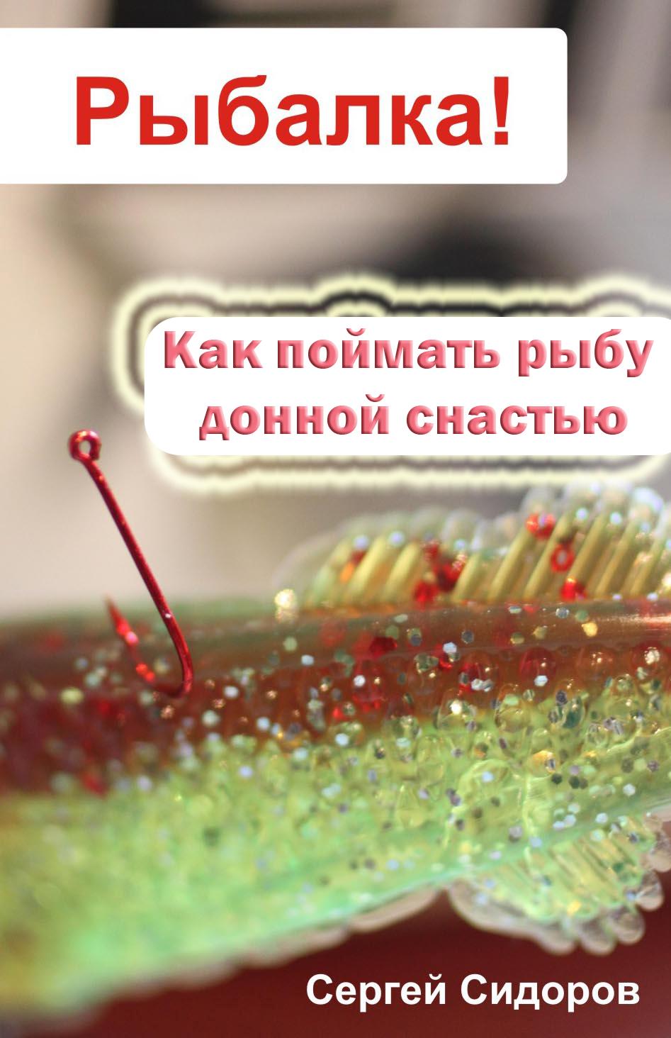 Сергей Сидоров поймать рыбу донной сстью