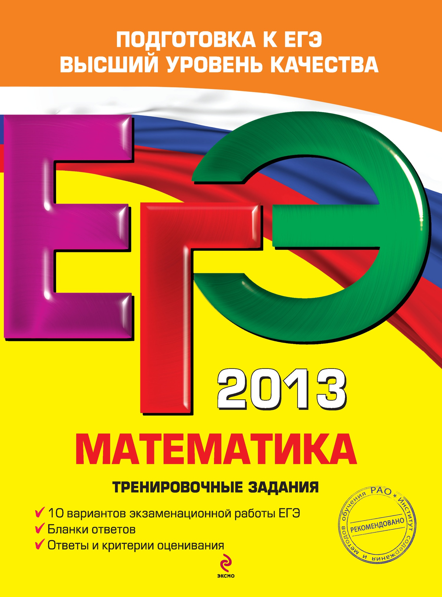 Н. В. Шевелева ЕГЭ 2013. Математика. Тренировочные задания