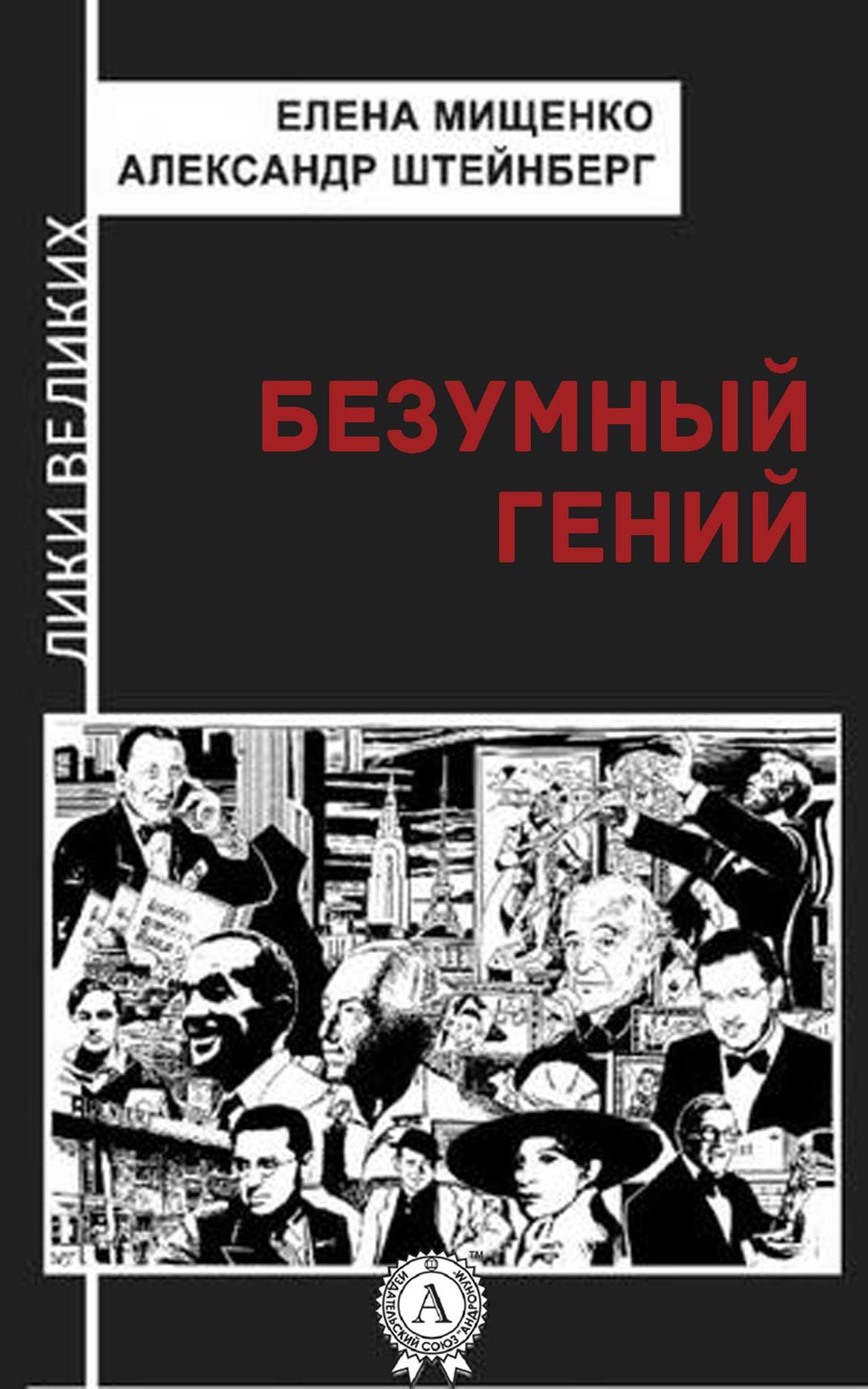 Елена Мищенко Безумный гений дорого