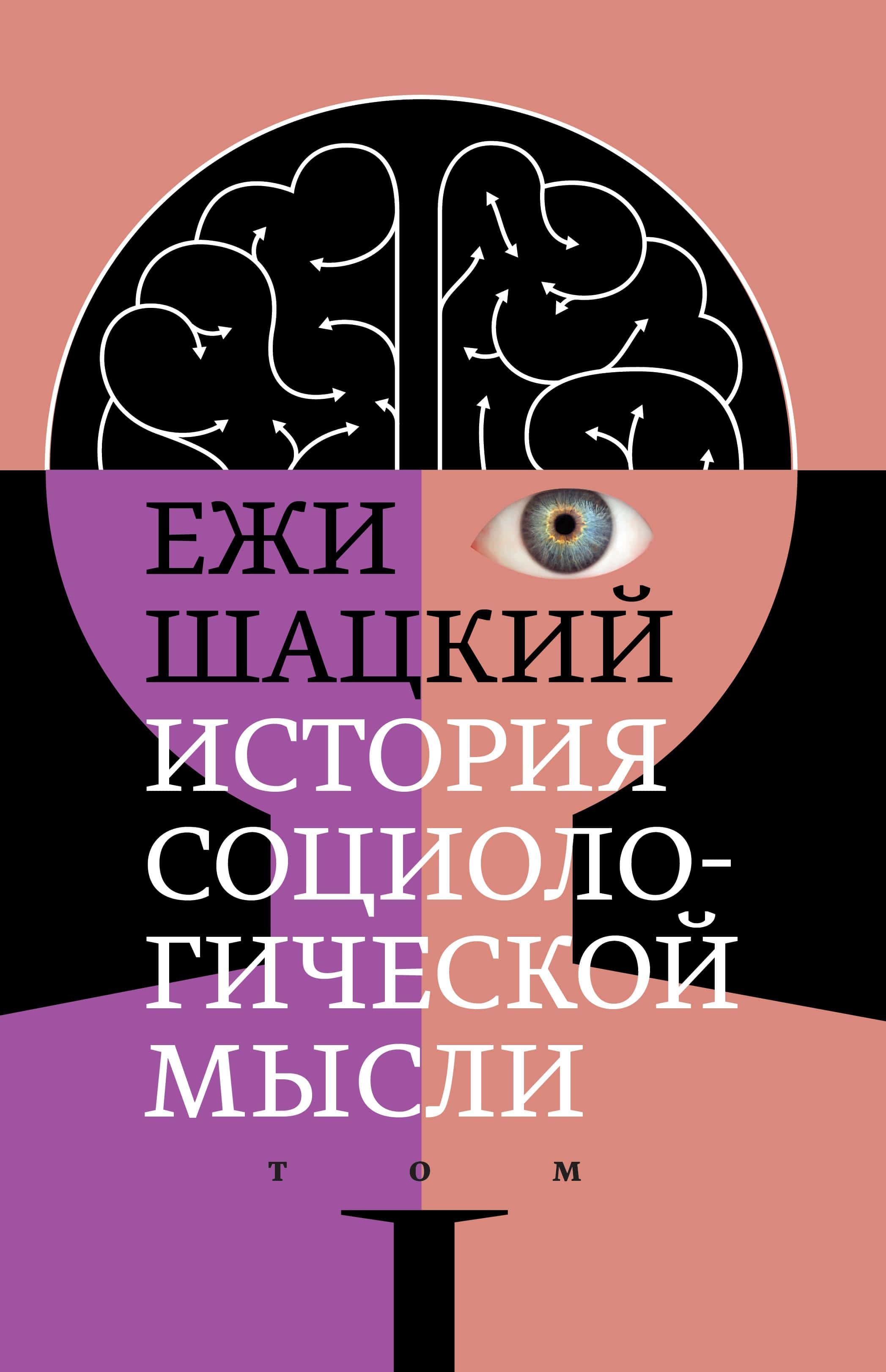 Ежи Шацкий История социологической мысли. Том 1 ежи шацкий история социологической мысли в 2 томах том 2