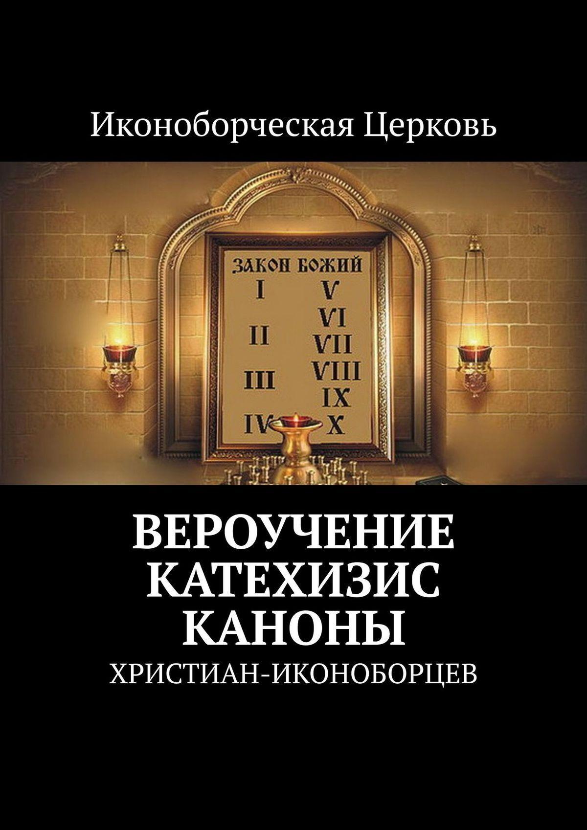 Вероучение, катехизис, каноны христиан-иконоборцев