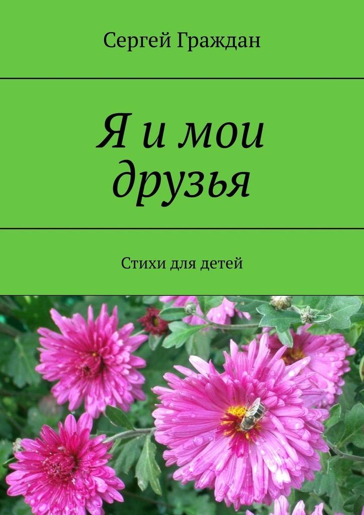 Сергей Граждан Я имои друзья. Стихи для детей