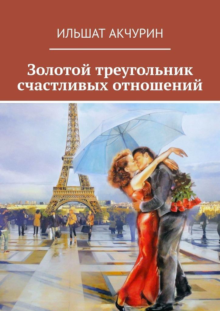 Ильшат Акчурин Золотой треугольник счастливых отношений тур золотой треугольник индия цена