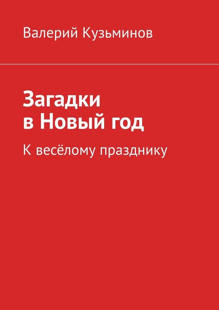 Валерий Кузьминов Загадки вНовыйгод. Квесёлому празднику весёлые поделки к празднику