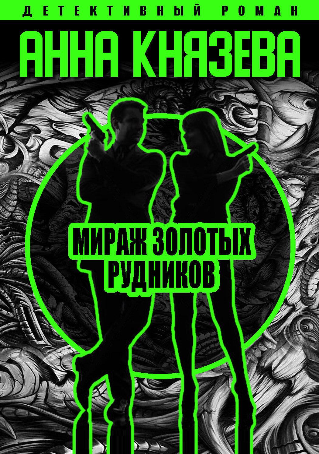 Анна Князеа Мираж золотых руднико