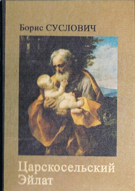 Борис Суслович Царскосельский Эйлат (сборник)