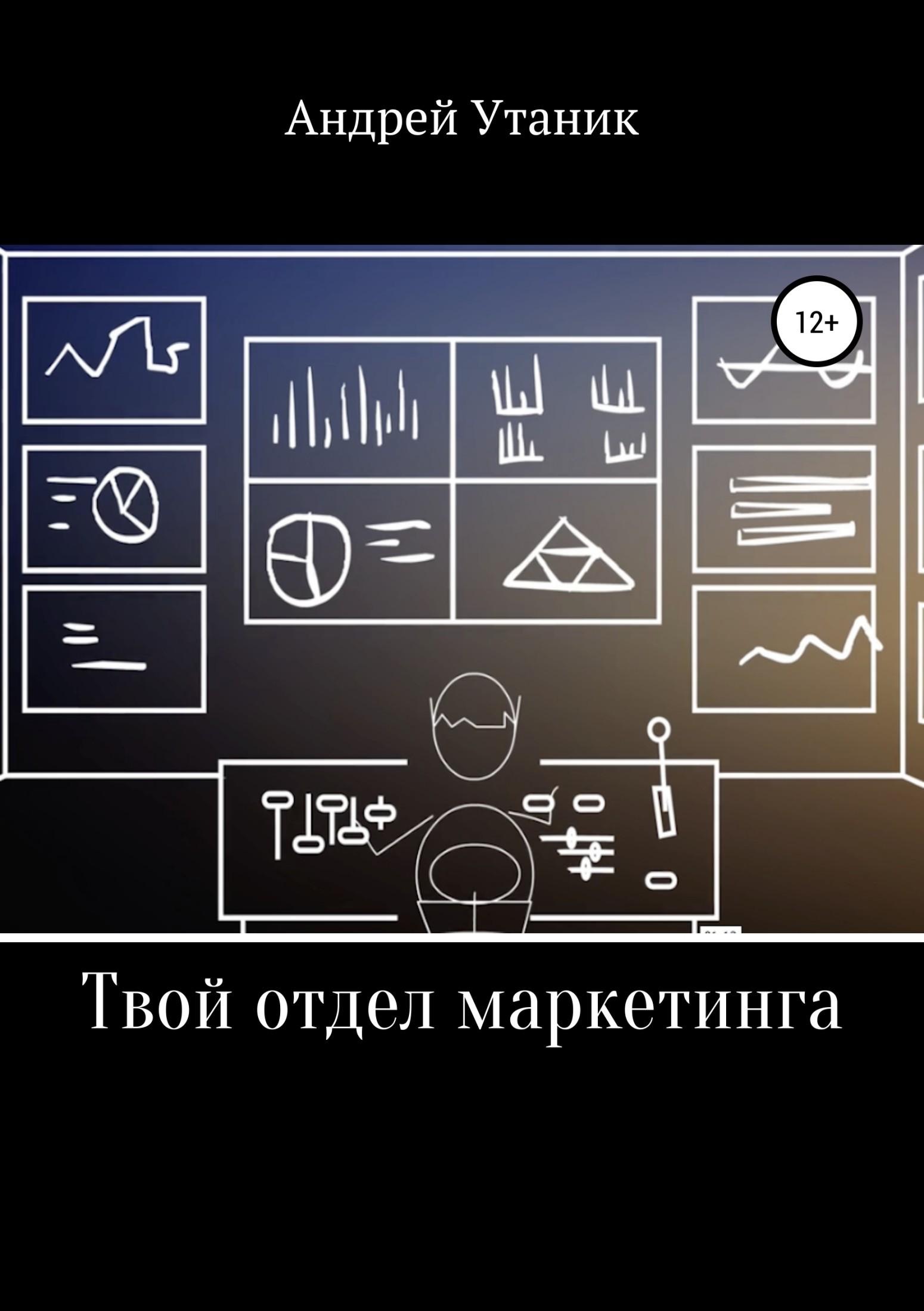 Обложка книги. Автор - Андрей Утаник