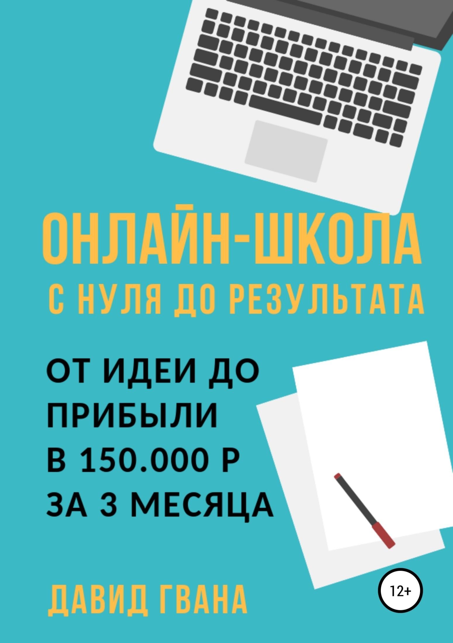 Обложка книги Онлайн-школа с нуля до результата. От идеи до прибыли в 150.000 ₽ за 3 месяца