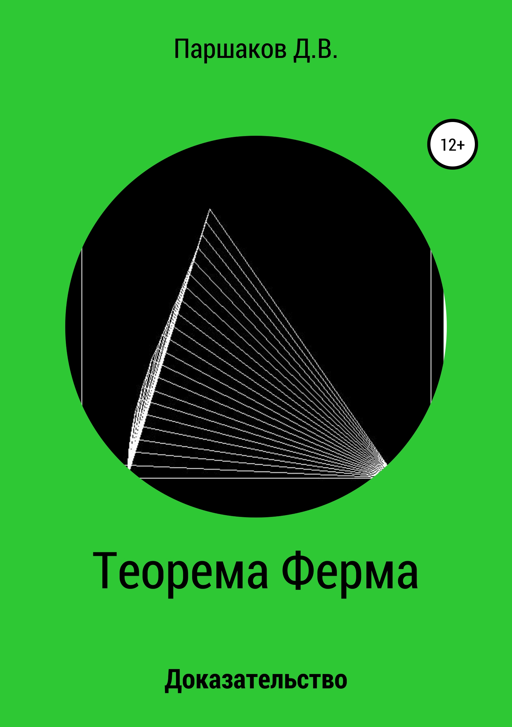 Дмитрий Васильевич Паршаков Теорема Ферма. Доказательство дмитрий васильевич паршаков хомократия