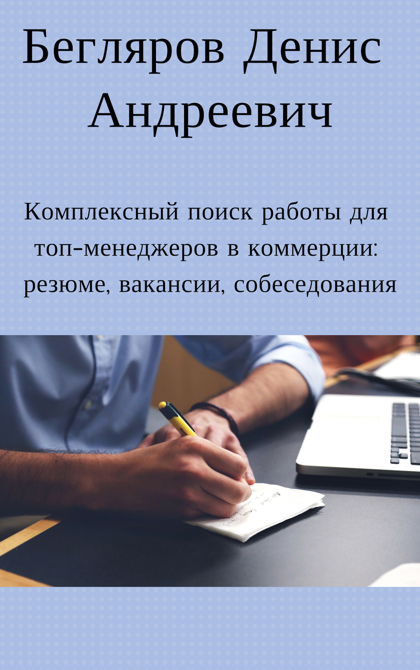 Обложка книги Комплексный поиск работы для топ-менеджеров в коммерции: резюме, вакансии, собеседования
