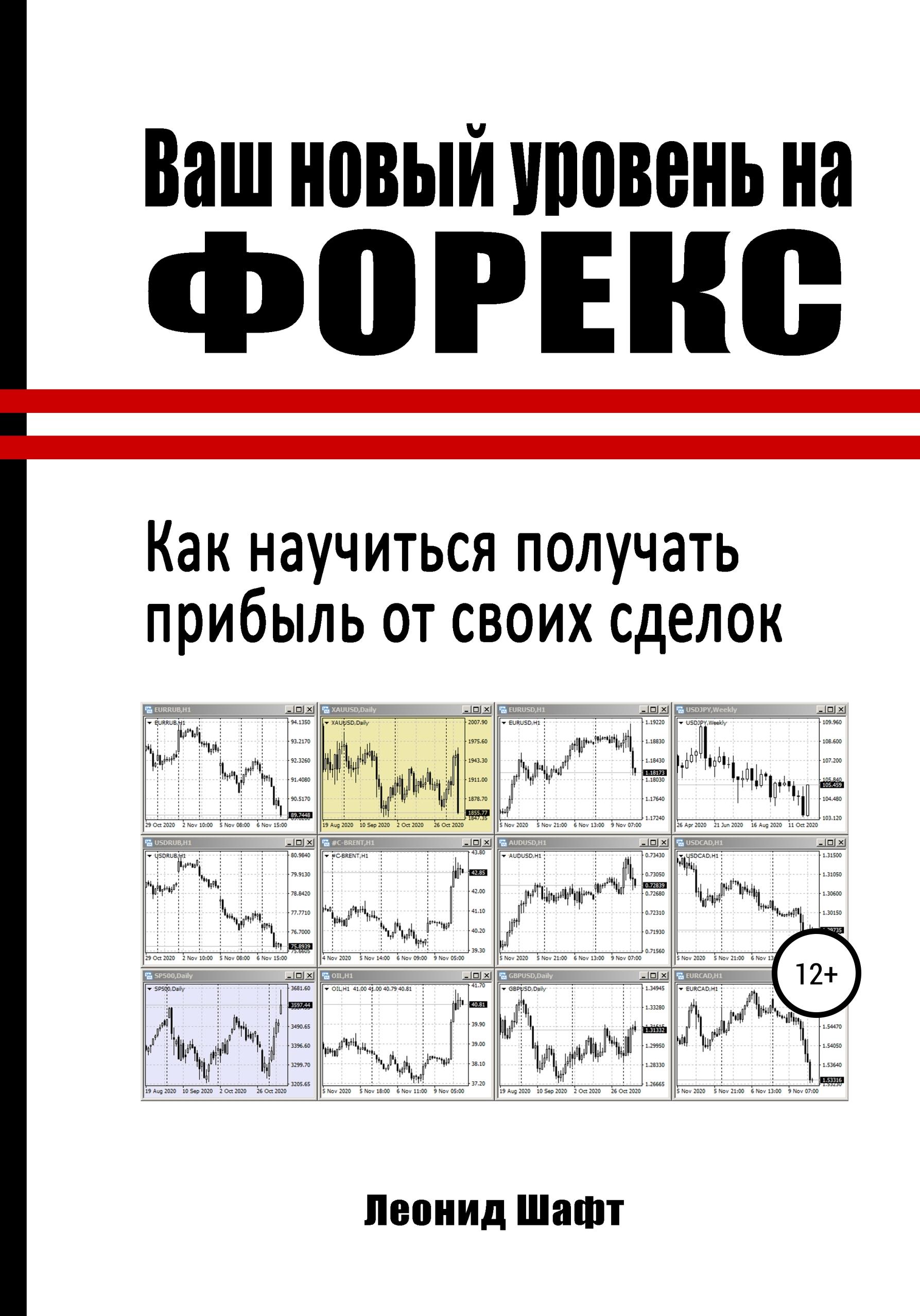 Обложка книги Ваш новый уровень на Форекс