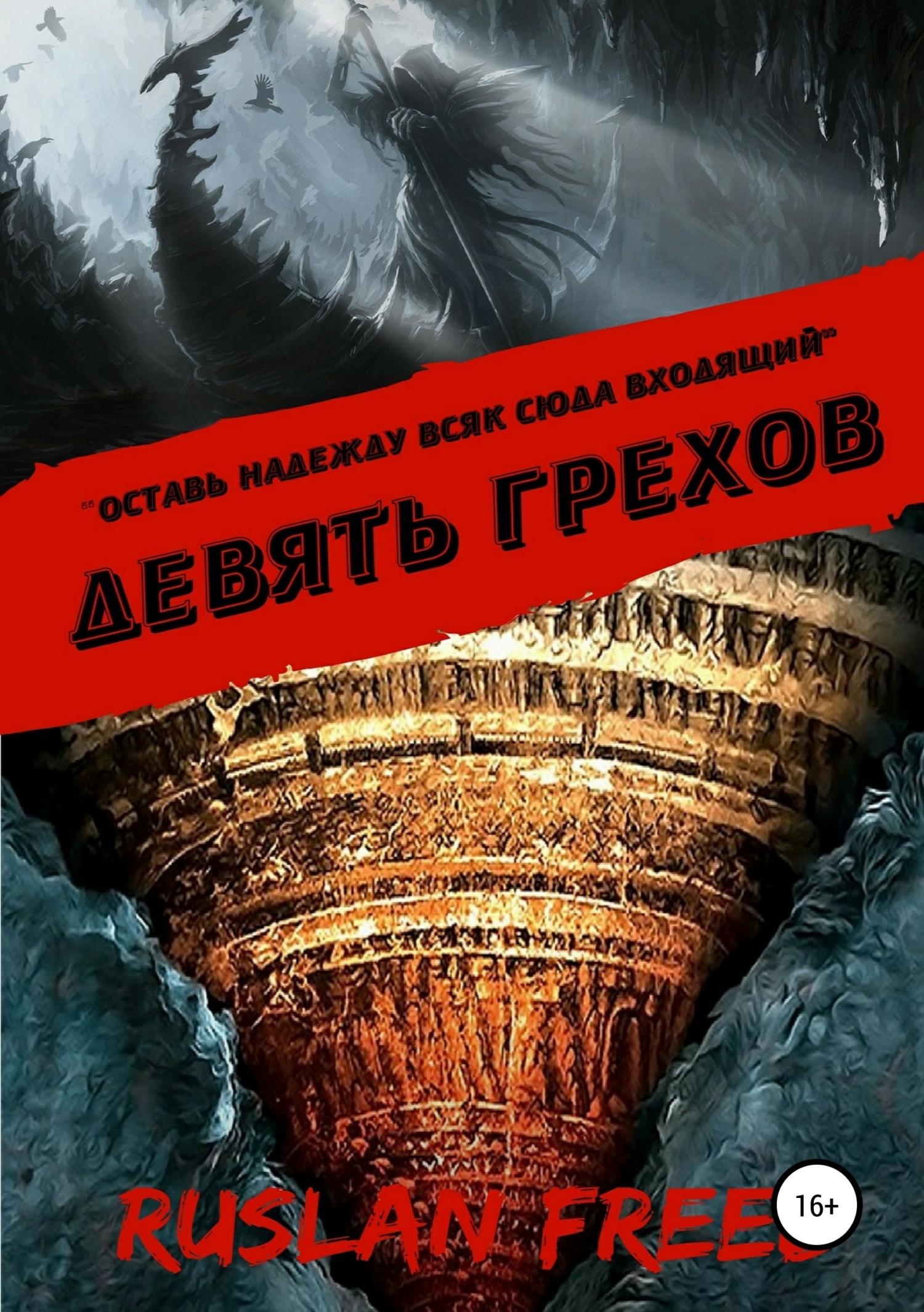 Руслан Альфридович Самигуллин Девять грехов
