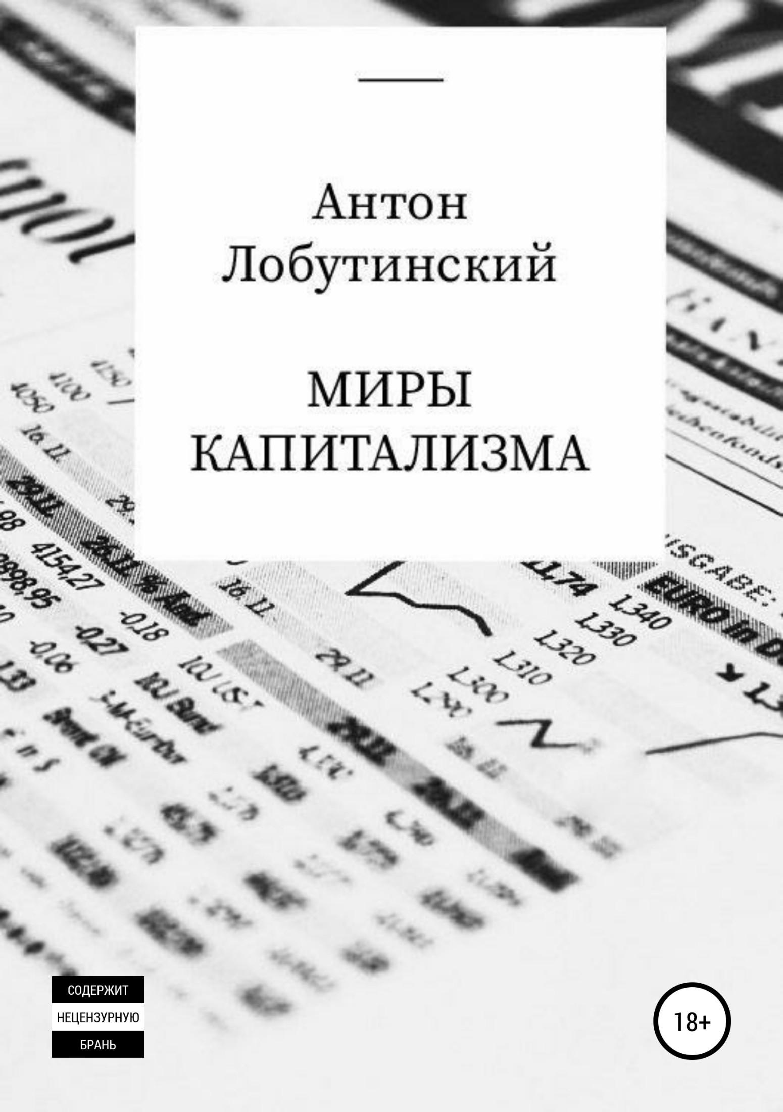 Обложка книги. Автор - Антон Лобутинский