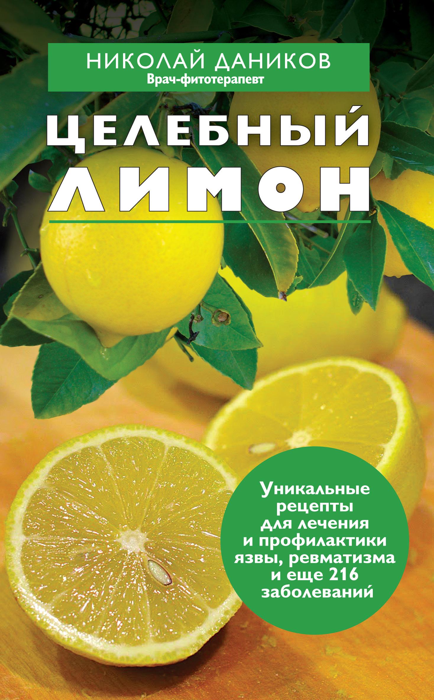 Николай Даников Целебный лимон николай даников целебный лук isbn 978 5 699 98126 7
