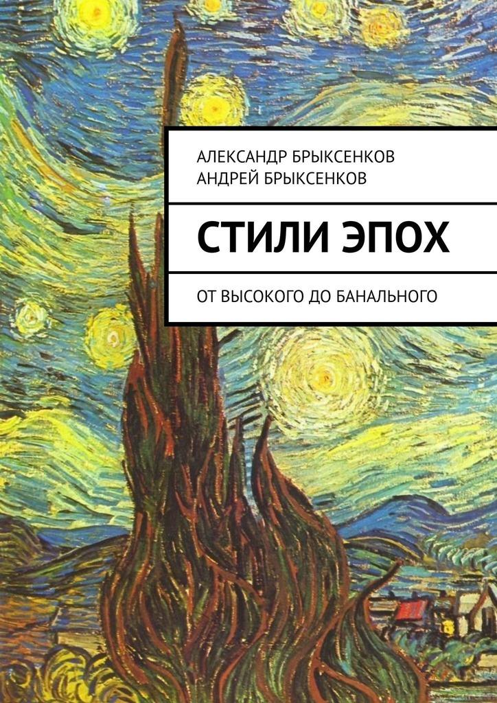 Александр Брыксенков Стили эпох. От высокого до банального аглая мещерская философия поэзия