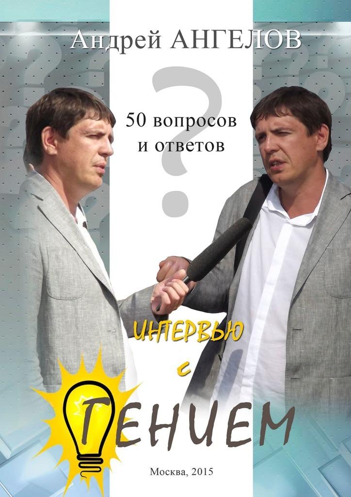 Андрей Ангелов Интервью с гением андрей ангелов чудеса