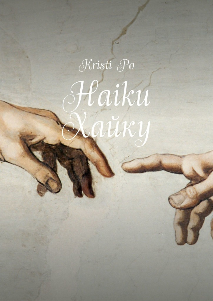 Kristi Po Haiku Хайку kristi gold fall from grace