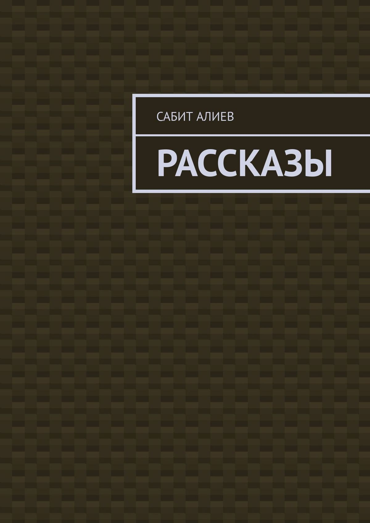 Сабит Алиев Рассказы сабит ахматнуров великий гунн