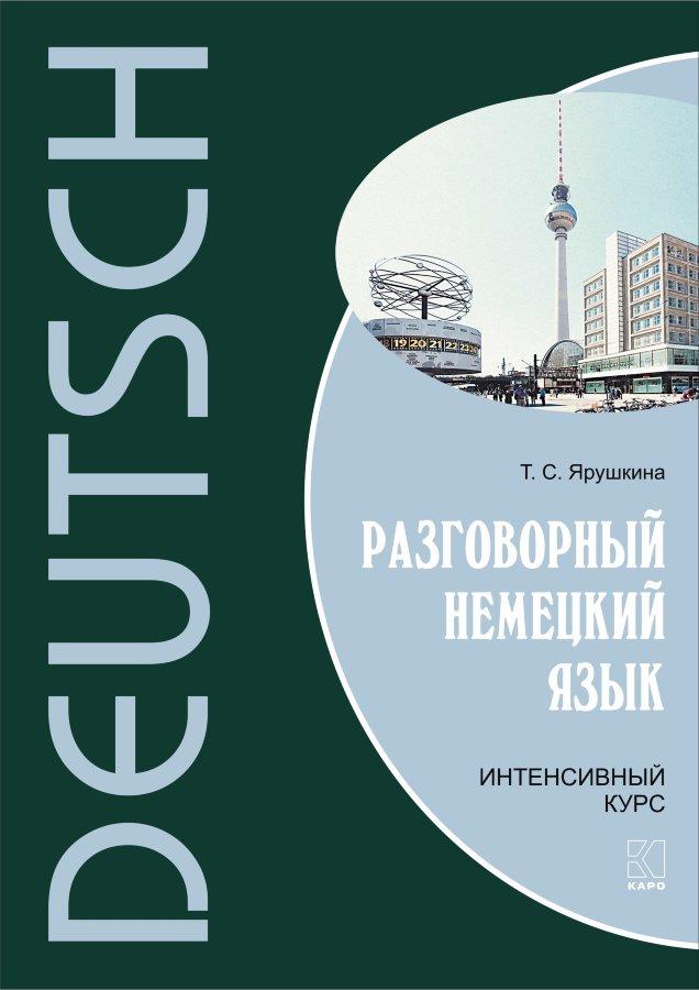 Т. С. Ярушкина Разговорный немецкий язык. Интенсивный курс endlich ferien