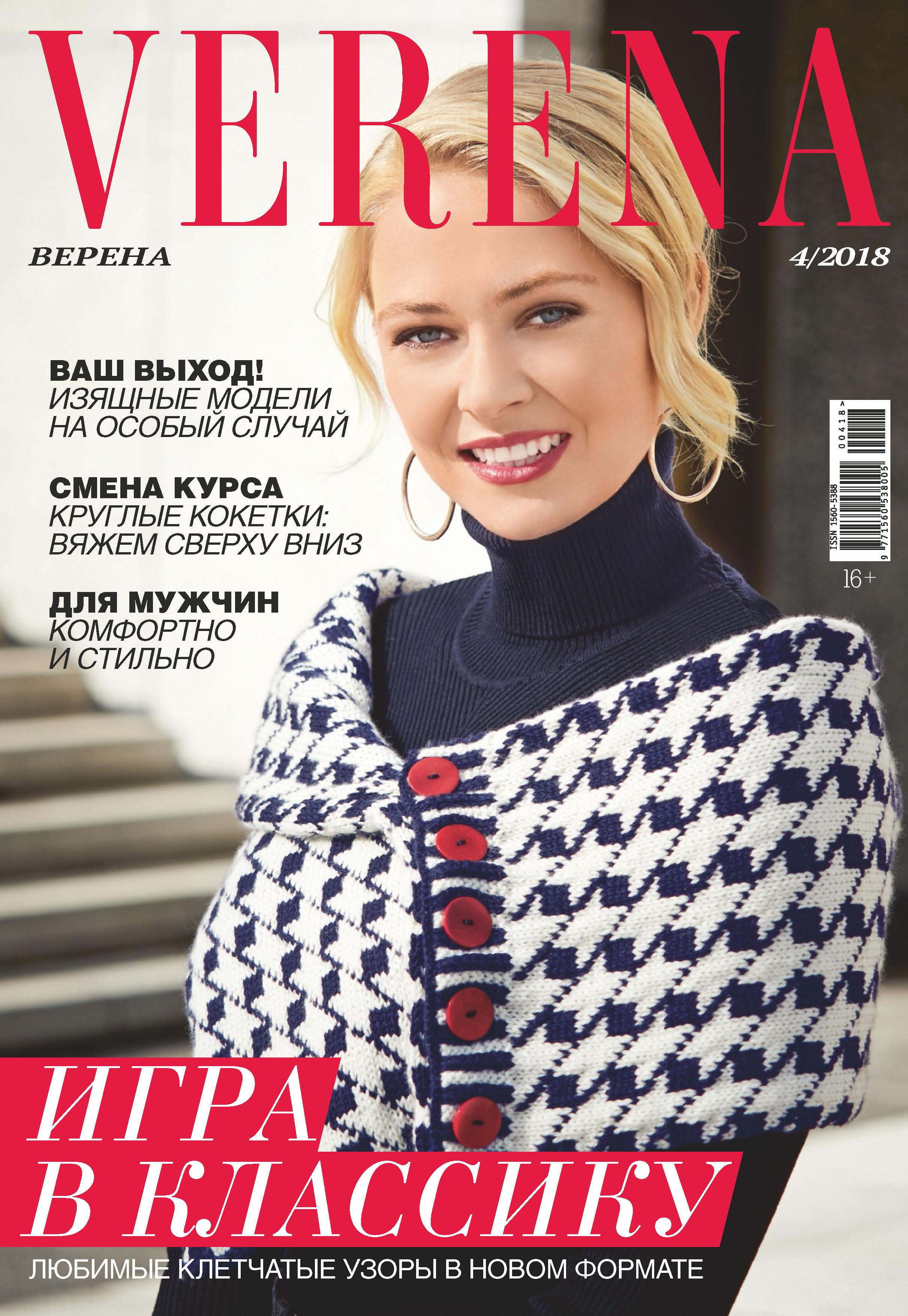 Отсутствует Verena №4/2018 журнал verena спецвыпуск модное вязание