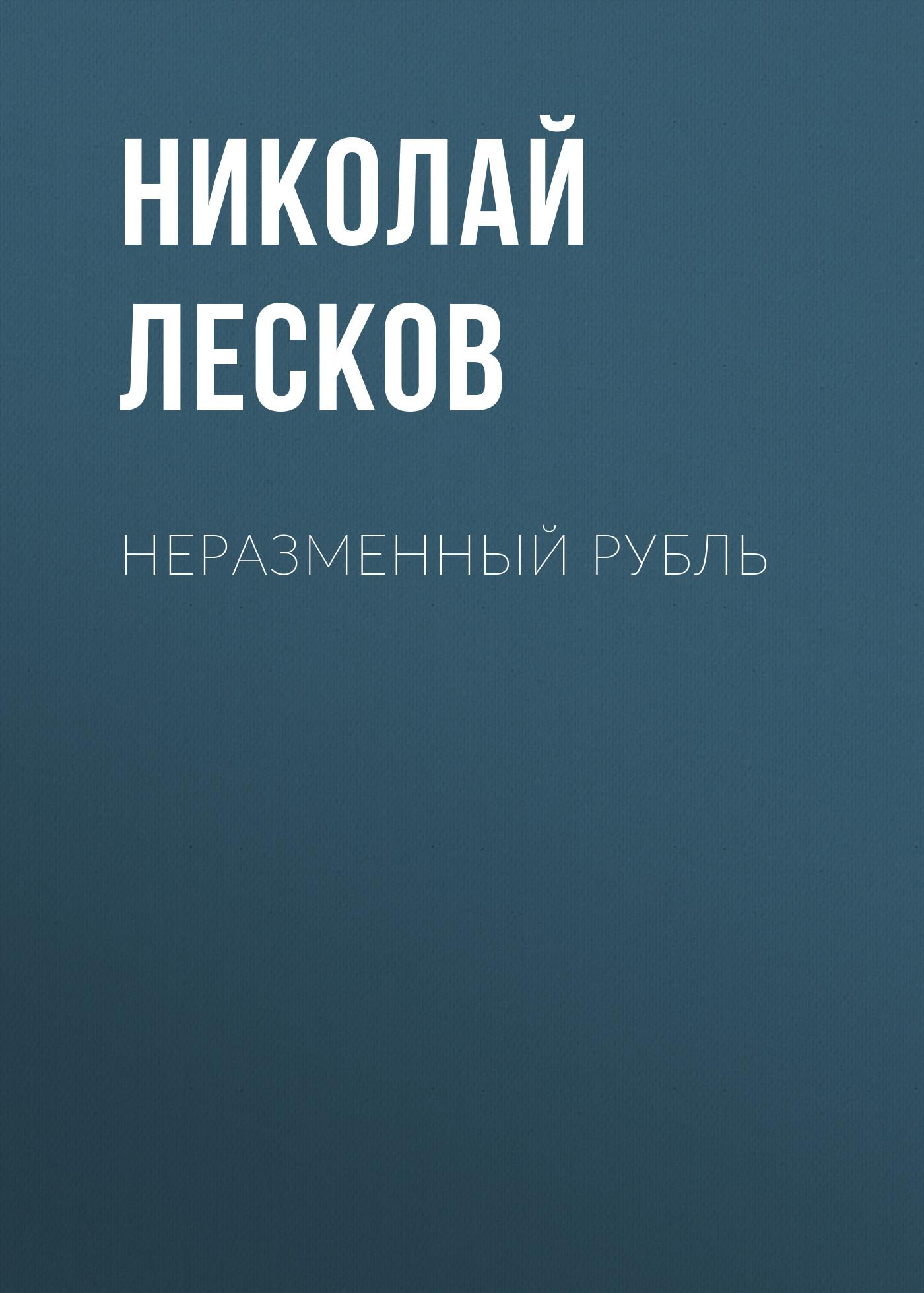 Николай Лесков Неразменный рубль лесков николай семенович неразменный рубль