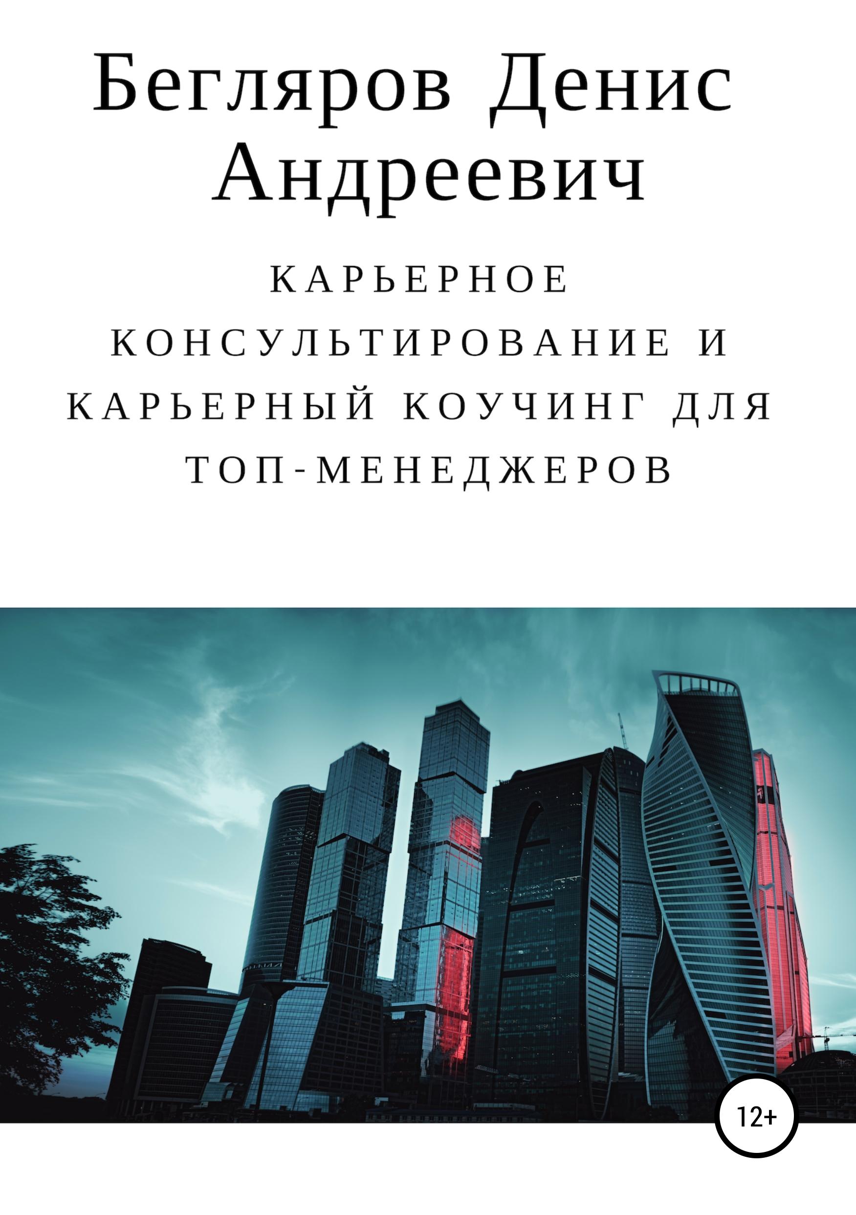 Обложка книги Карьерное консультирование и карьерный коучинг для топ-менеджеров