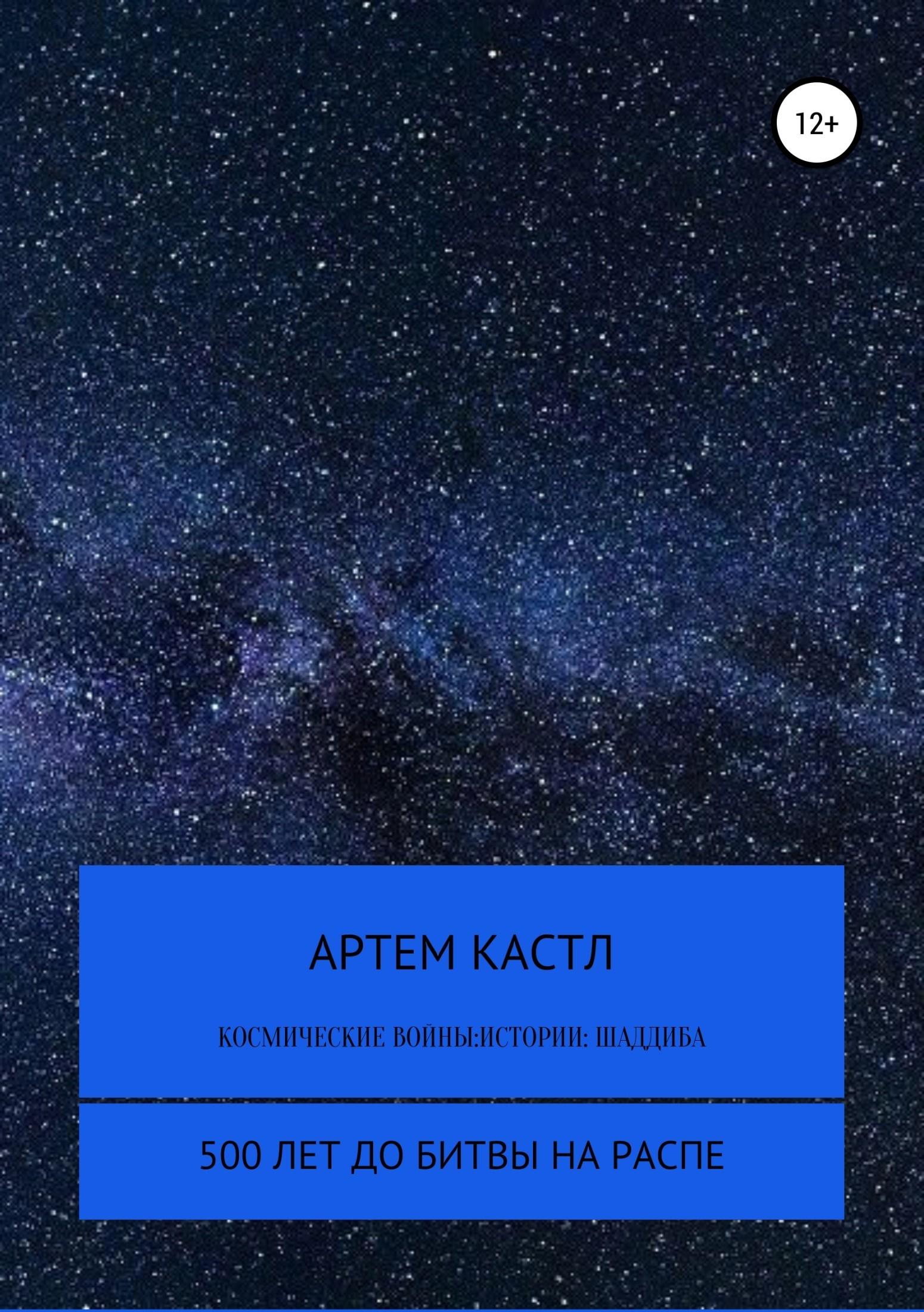 Артем Кастл Космические Войны: Истории. Выпуск 1 артем кастл космические войны зейла