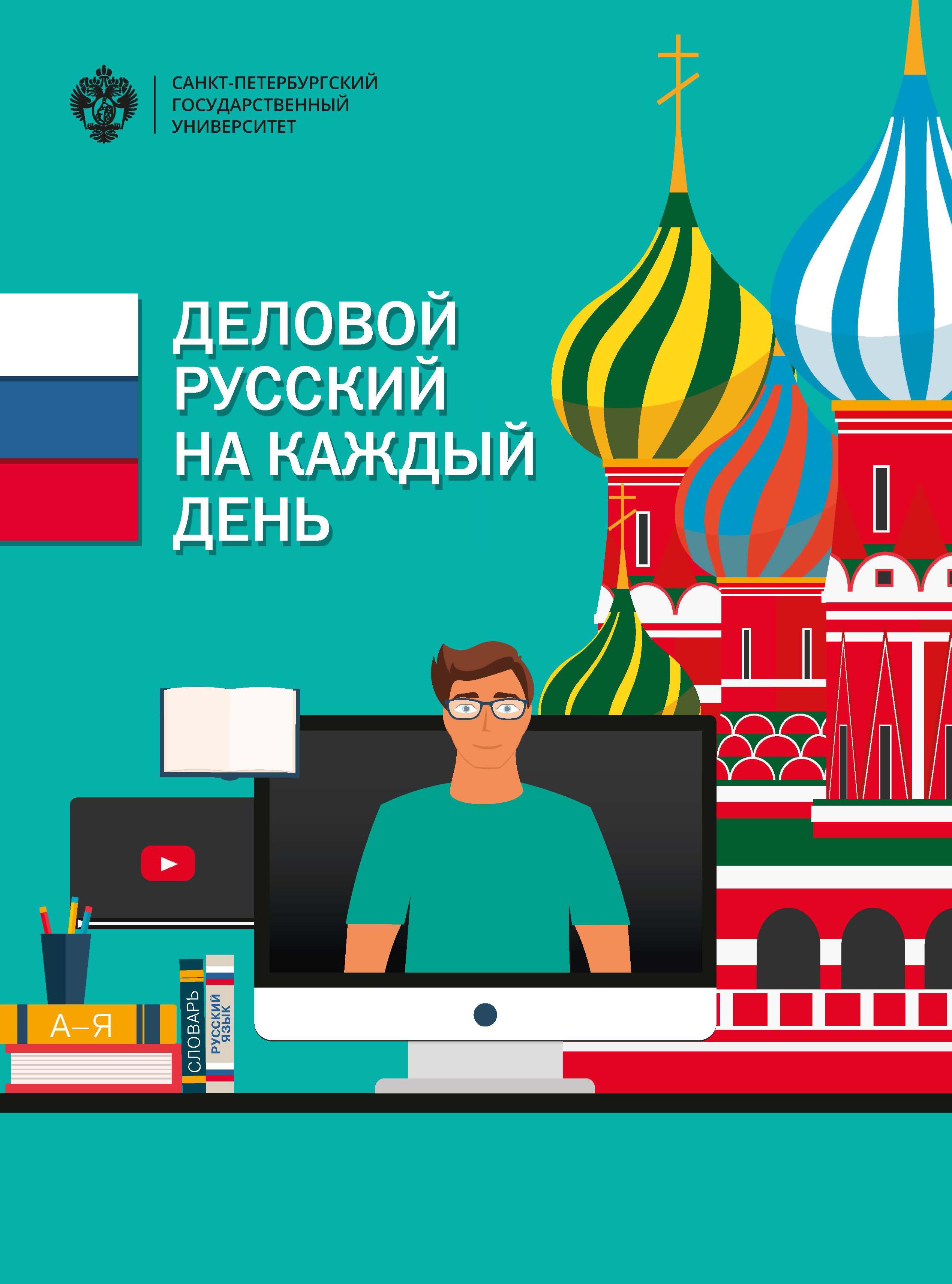 Коллектив авторов Деловой русский язык на каждый день коллектив авторов английский язык для медиков