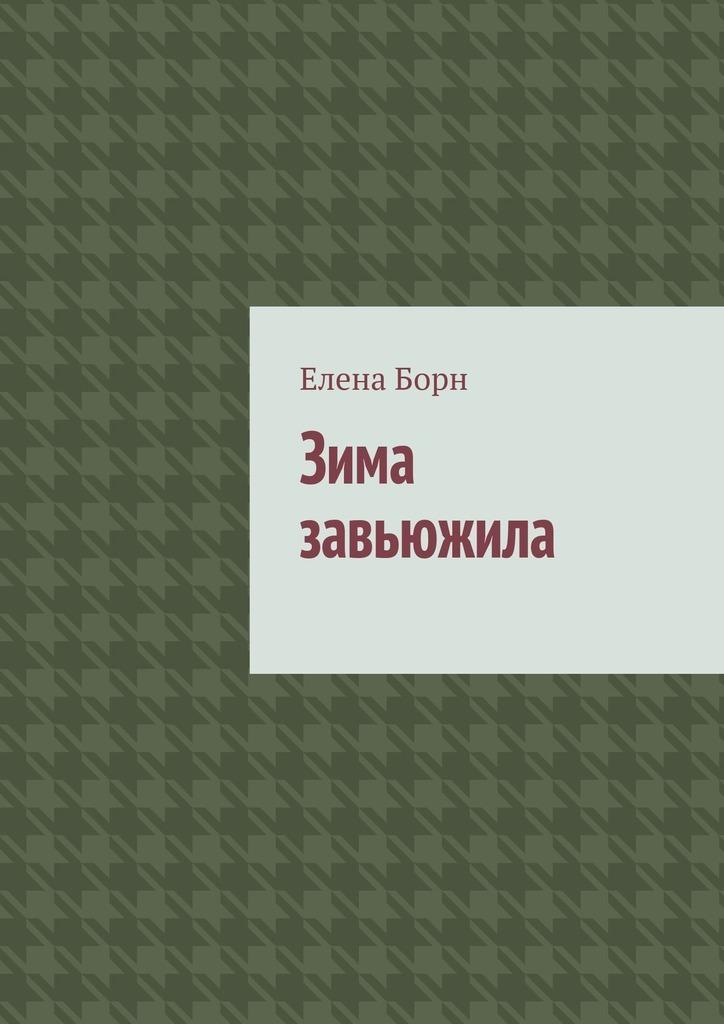 Елена Викторовна Борн Зима завьюжила елена дильбанж поэзия всемирный день поэзии