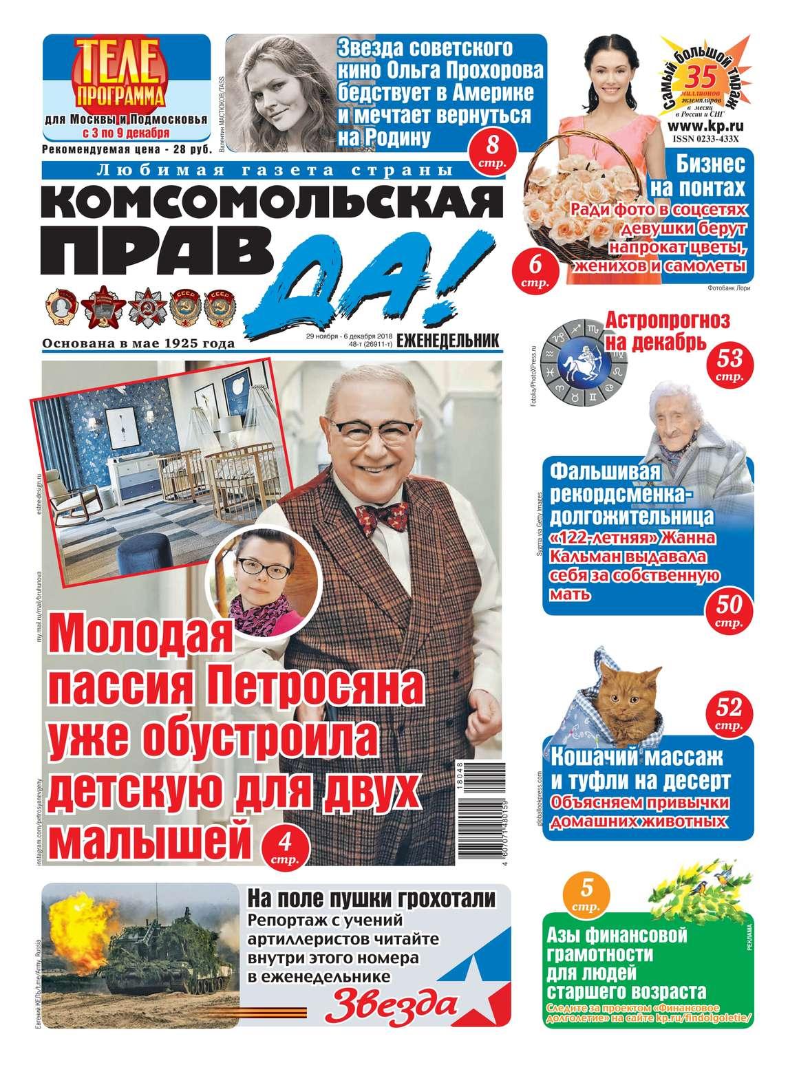 Комсомольская Правда (толстушка – Россия) 48т-2018