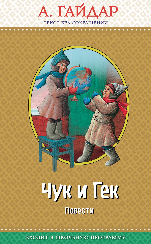 Аркадий Гайдар Чук и Гек (сборник) аркадий гайдар чук и гек сборник